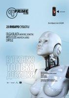 В Techno только девушки